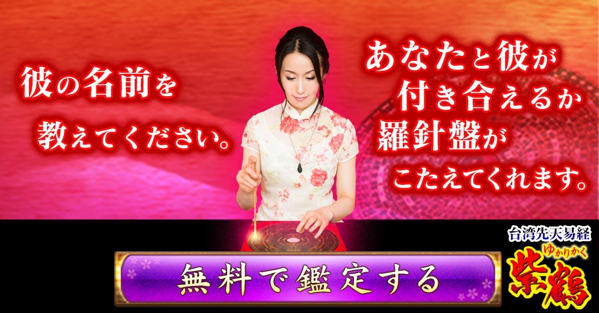 紫鶴ゆかりかく無料占い恋愛相性運