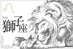 獅子座しし座2021年春からの新生活運勢