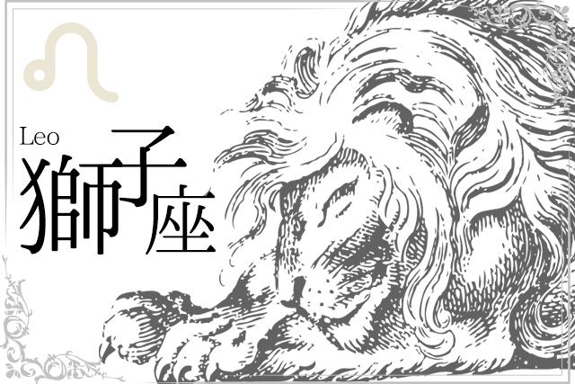 獅子座2019年下半期の運勢