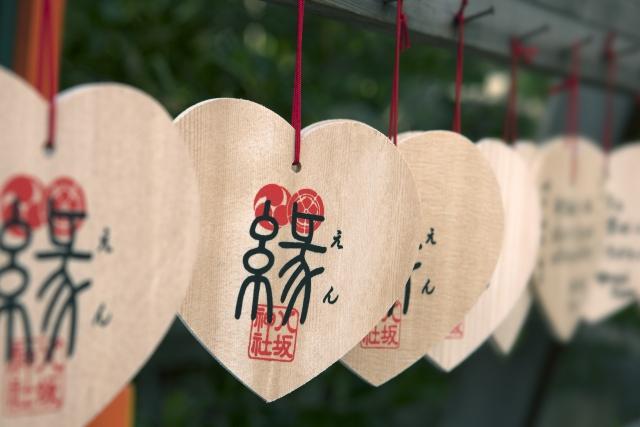 修羅場恋愛結婚占い師木村天山