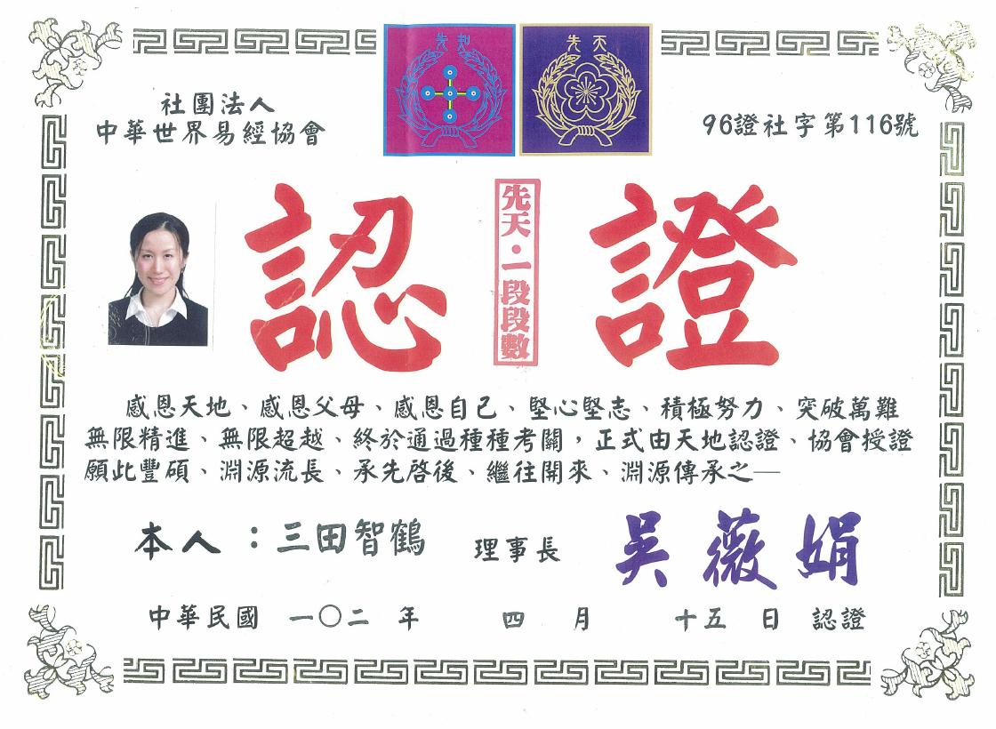 紫鶴ゆかりかく中華世界易経協会公式認定証