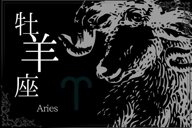 2019年恋愛運おひつじ座牡羊座