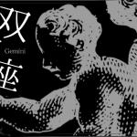 2019年恋愛運ふたご座双子座