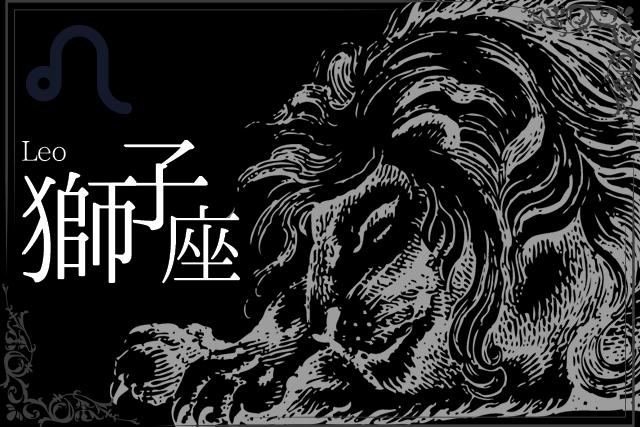 2019年恋愛運しし座獅子座