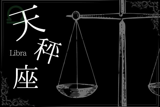 2019年恋愛運てんびん座天秤座