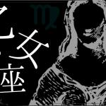 2019年恋愛運おとめ座乙女座