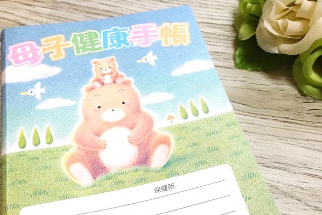 彼の家から出てきた実の妹が妊娠していた母子手帳