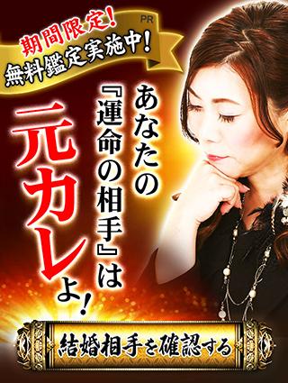 無料占い青木泉蓉復縁鑑定元カレ元カノ