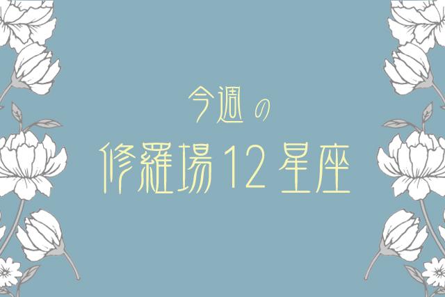 修羅場12星座_top