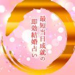 プロ占い師_達川喜陽_結婚占いTOP