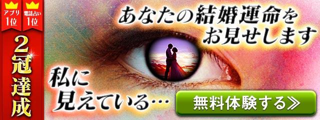 麻恵エマの無料占い結婚相手は誰で入籍時期はいつか