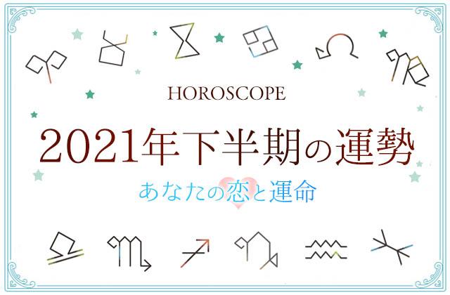 12星座占い2021年令和2年下半期今年後半の恋愛運